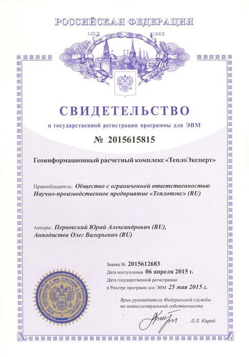 Росжилкоммунсертификация иваново получение сертификата по диетологии